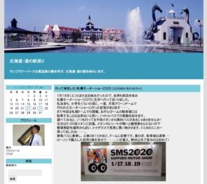 行って来ました!札幌モーターショー2020