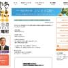 北竜町長選挙の日程