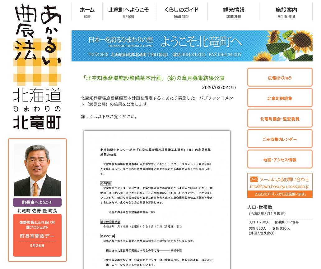 空知 コロナ 北海道 空知50日ぶり感染ゼロ 新型コロナ:北海道新聞