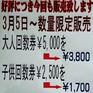 北竜温泉🐲 入浴回数券を割引価格で販売しております【サンフラワーパーク北竜温泉】