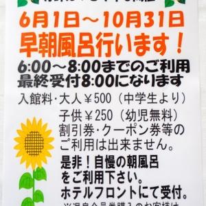 6/1(月)より10/31(土)まで朝風呂営業!06:00〜08:00【サンフラワーパーク北竜温泉】