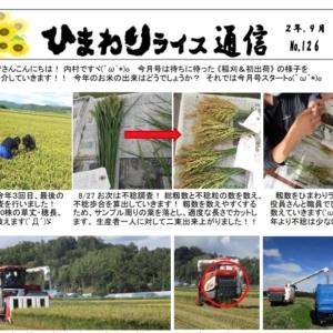 ひまわりライス通信 No.126・令和2年9月【JAきたそらち北竜支所】
