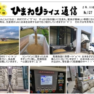 ひまわりライス通信 No.127・令和2年10月【JAきたそらち北竜支所】