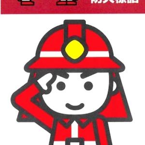 【秋の火災予防運動実施】運動期間:10月15日 ~ 10月31日 防火標語:その火事を 防ぐあなたに 金メダル【北竜消防】