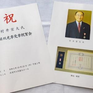 村井宣夫氏・令和2年度春の叙勲「旭日双光章」受章祝賀会の開催