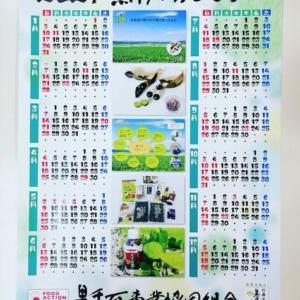来年のカレンダーが出来上がりました✨ 1枚ものでとても見易いと、毎年好評ですよ~🎵【黒千石事業協同組合】