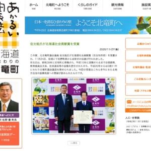 佐光勉氏が北海道社会貢献賞を受賞【北竜町HP】