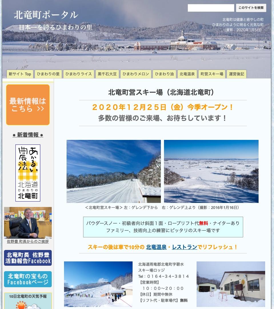 北竜町営スキー場(北海道北竜町) 12月25日(金)今季オープン!