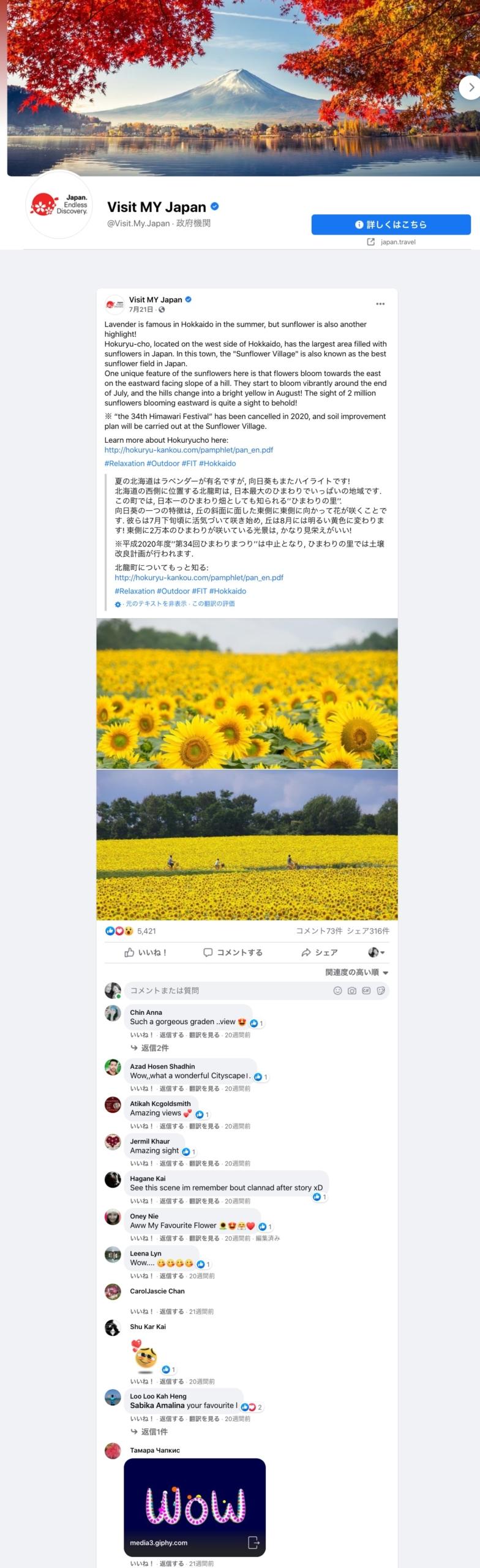Facebookページ『Visit MY Japan』