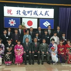 北竜町長 佐野豊 活動報告・1月9日(土)祝 北竜町成人式