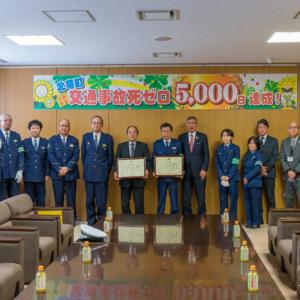 祝!北竜町交通事故死ゼロ 5,000日 達成!!!