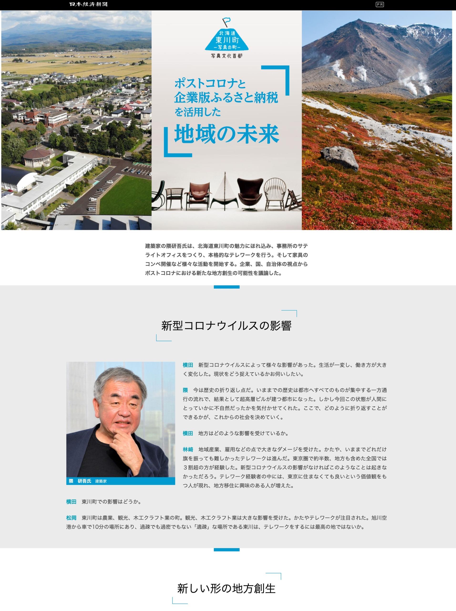 ポストコロナと企業版ふるさと納税を活用した地域の未来【日本経済新聞】