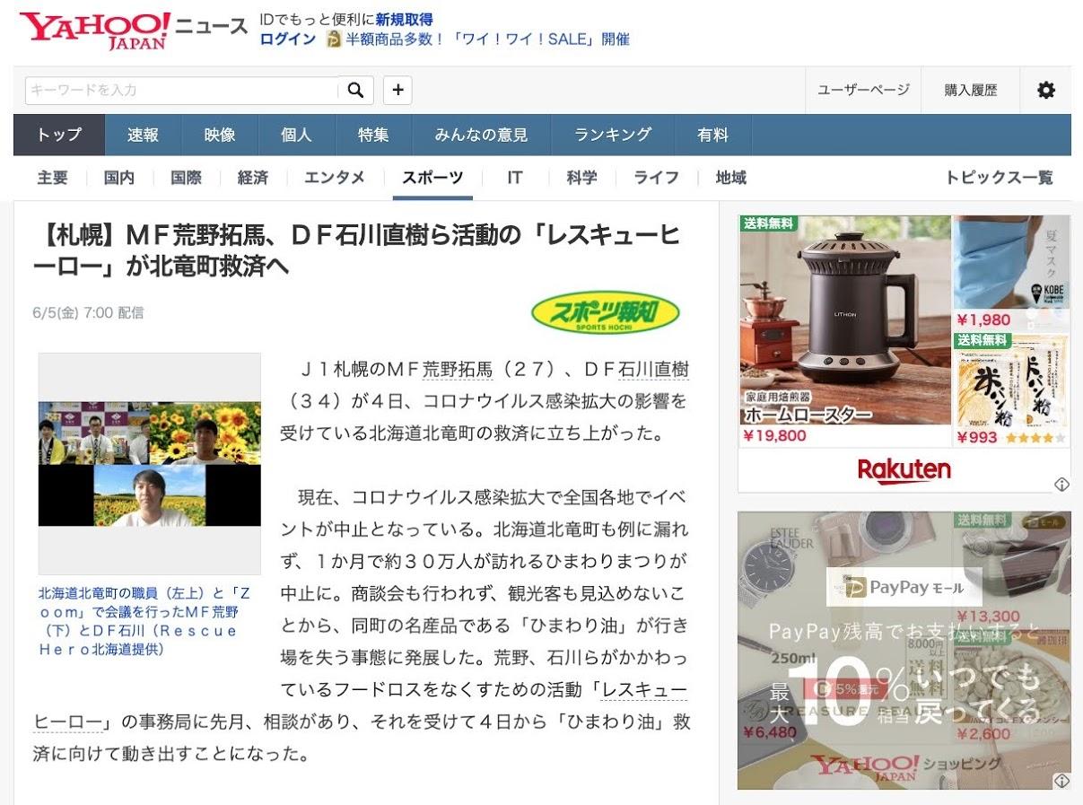 「レスキューヒーロー」が北竜町救済へ【Yahoo!ニュース】