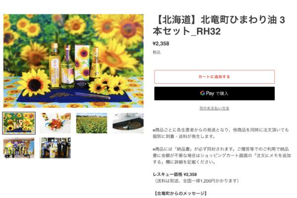 【北海道】北竜町ひまわり油 3本セット_RH32