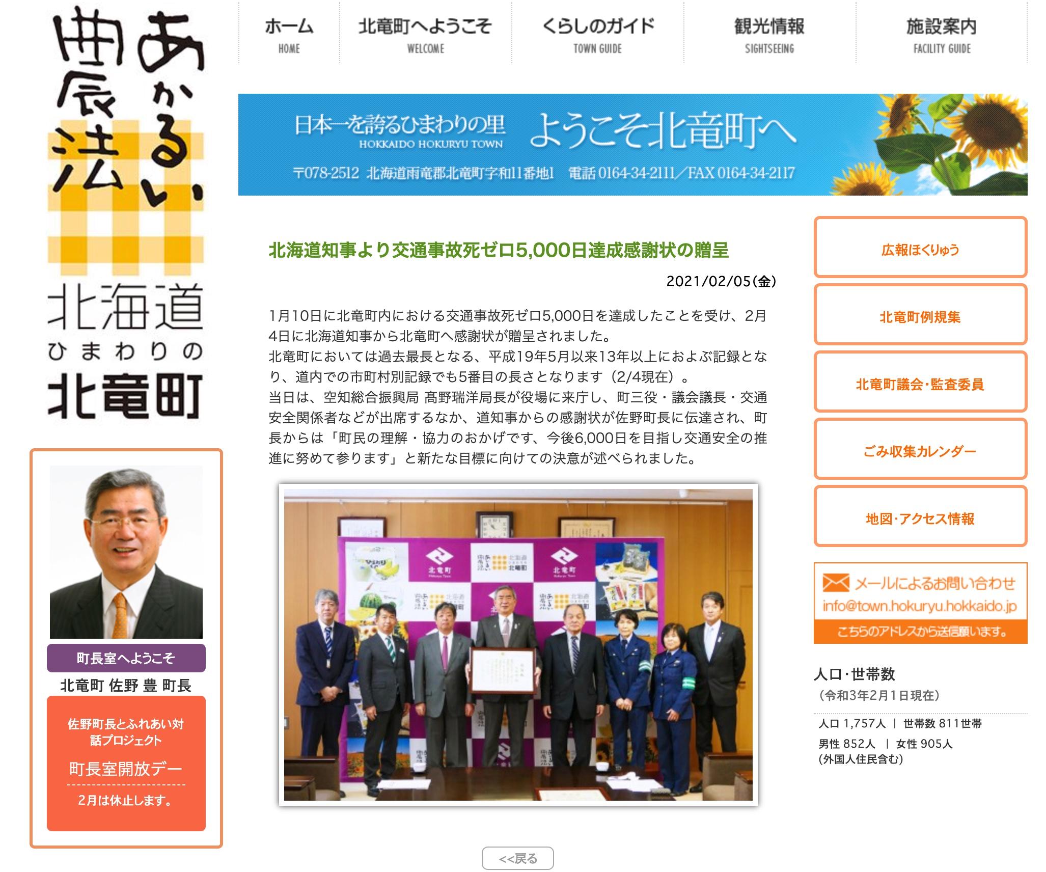 北海道知事より交通事故死ゼロ5,000日達成感謝状の贈呈