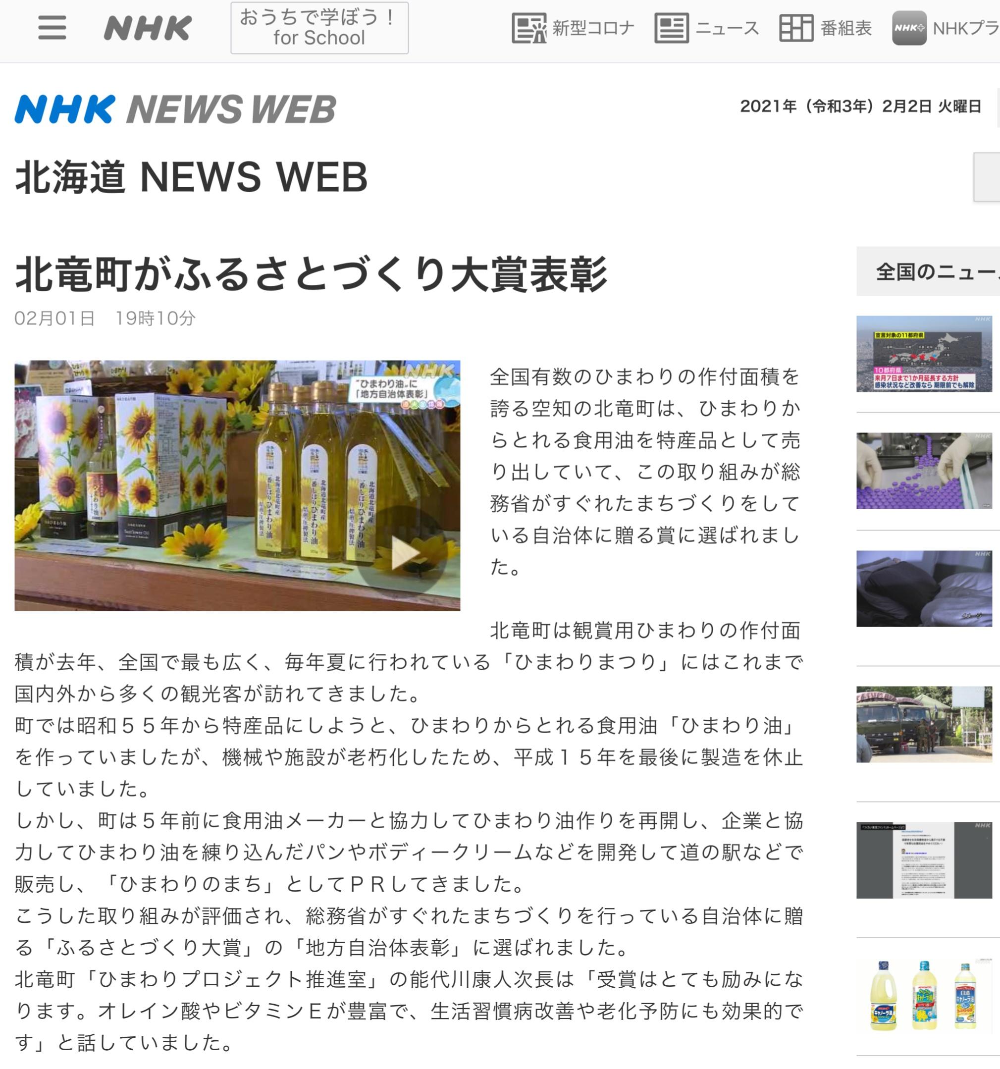 北竜町がふるさとづくり大賞表彰【NHK NEWS WEB】