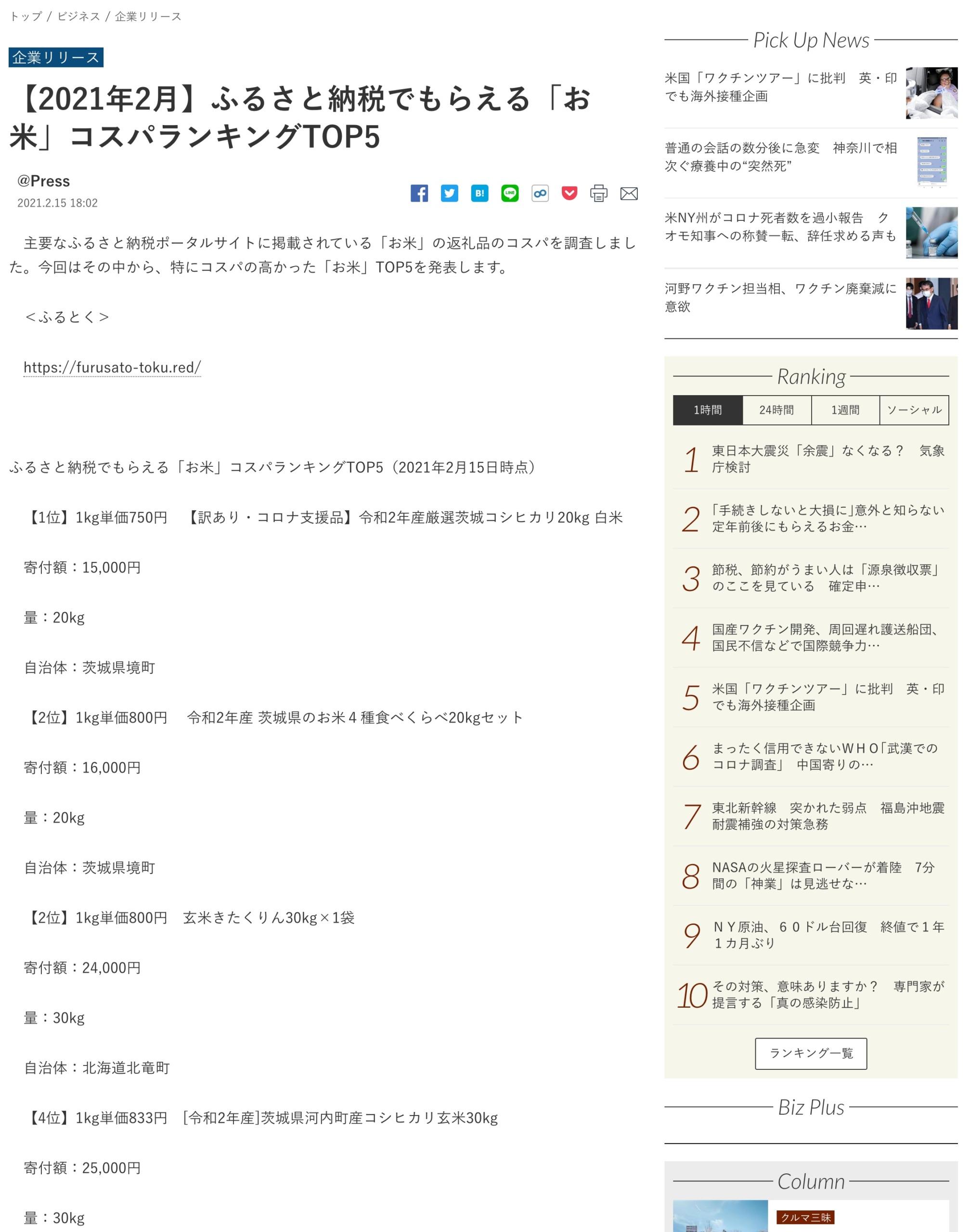 【2021年2月】ふるさと納税でもらえる「お米」コスパランキングTOP5【SankeiBiz】