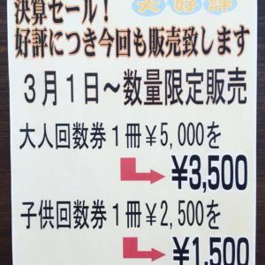 特別決算セール ✨ 回数券安売り!!無くなり次第終了となりますのでお早めに!!【サンフラワーパーク北竜温泉】