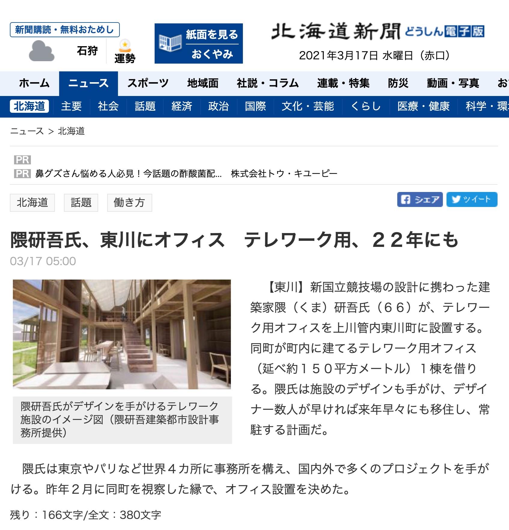隈研吾氏、東川にオフィス テレワーク用、22年にも