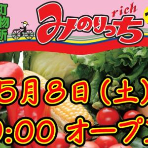 2021年度「北竜町農畜産物直売所みのりっち北竜」オープン!5月8日(土)09:00