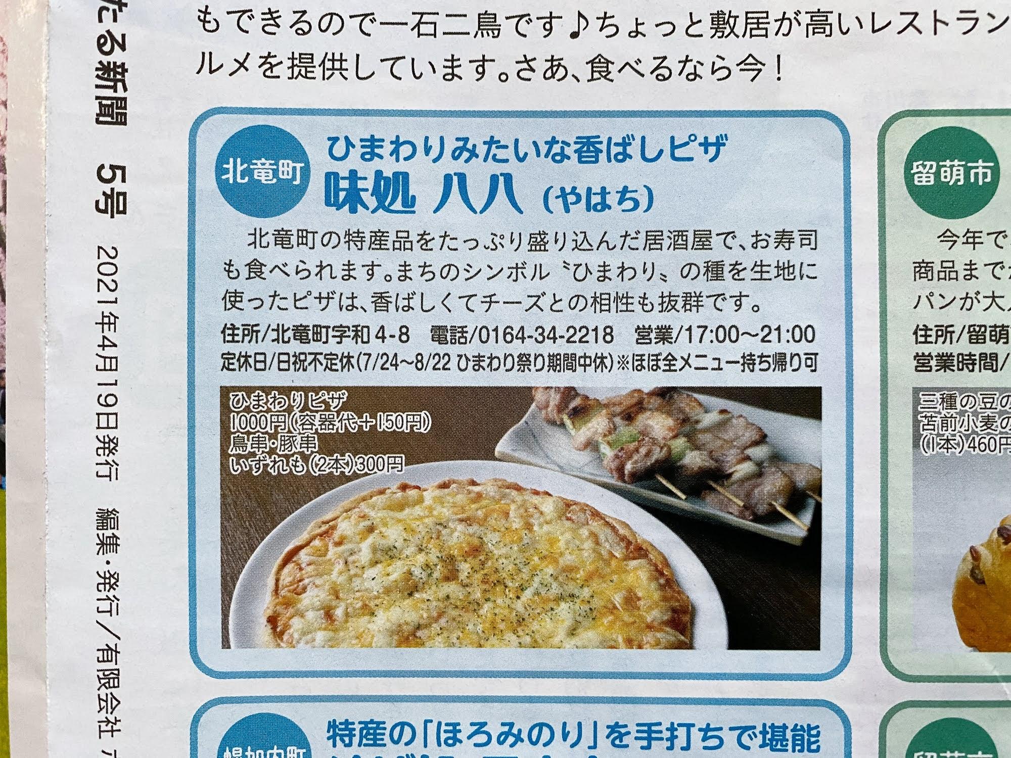 味処八八(やはち・北竜町)が『きたる新聞』5号「テイクアウトできるお店特集」で紹介されました!