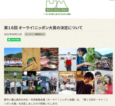 第18回オーライ!ニッポン大賞(養老孟司 代表)北海道から寺内昇・郁子が「ライフスタイル賞」を受賞